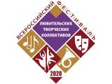 Завершился зональный этап Всероссийского фестиваля-конкурса любительских творческих коллективов