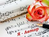 Продолжается приём заявок на областной конкурс авторской песни «Я – Автор»