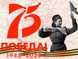 Центр творчества имени Л.А. Руслановой принял участие во всех значимых акциях, прошедших в рамках празднования годовщины 75-летия Победы в Великой Отечественной войне